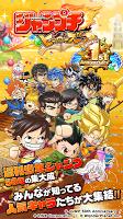 Screenshot 1: Jumputi Heroes