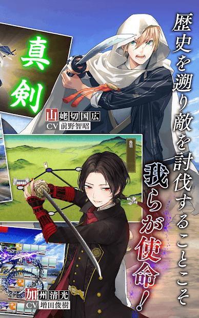 刀劍亂舞-ONLINE- Pocket