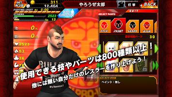 Screenshot 3: 來摔角吧!