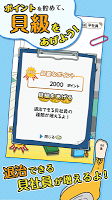 Screenshot 3: 【放置】貝社員の断末魔