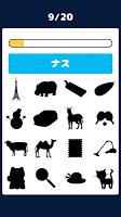 Screenshot 2: シルエットクイズ -無料で簡単な暇つぶし 探索ゲーム-