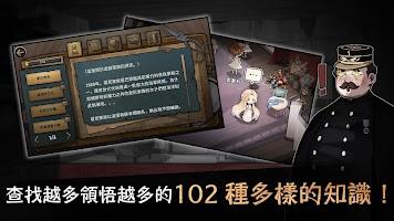 Screenshot 3: MazM:歌劇魅影