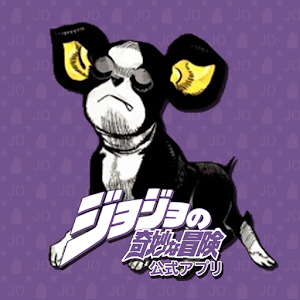Icon: Jojo's Bizarre Adventure Official App