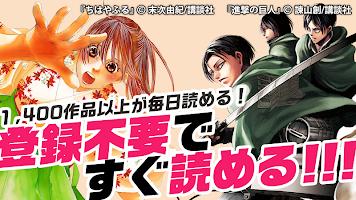 Screenshot 1: マンガebookjapan - 無料の漫画を毎日読もう!