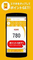 Screenshot 2: DyDo Smile STAND –自販機とあなたをつなぐポイントアプリ–