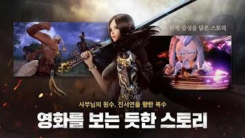 Screenshot 3: 劍靈:革命 | 韓文版