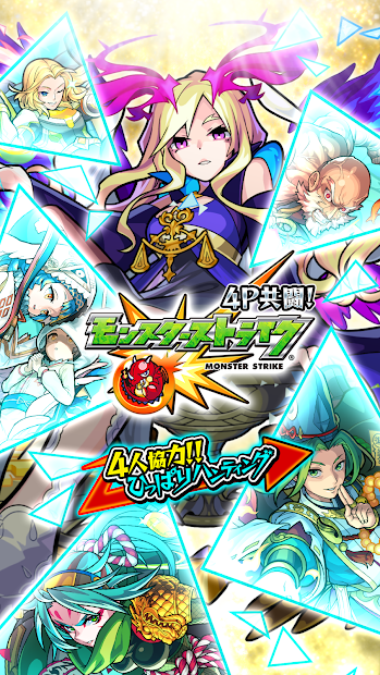 Screenshot 1: 怪物彈珠 Monster Strike (日版)