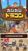 Screenshot 1: 卡滋卡滋巨龍