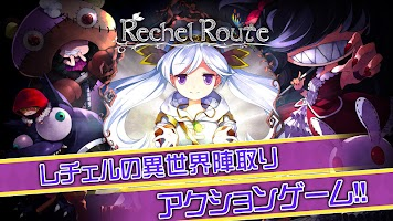 Screenshot 1: Rechel Route
