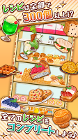 Screenshot 2: Candy Maker 2 -Bakery Begins-