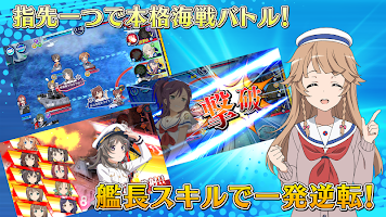 Screenshot 3: High School Fleet: Kantai Battle de Pinch!