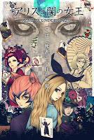 Screenshot 1: 앨리스와 어둠의 여왕 | 일본판