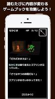 Screenshot 1: おおっと!ダンジョン ~ふしぎなゲームブック~