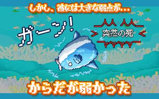 Screenshot 2: 活下去!曼波魚! | 日版