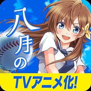 Icon: 八月的棒球甜心