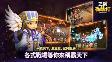 Screenshot 2: 三國萌萌打