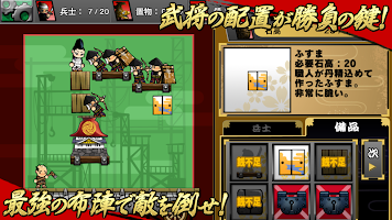 Screenshot 3: 官兵衛之野望