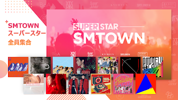 Screenshot 1: SUPERSTAR SMTOWN (JP)