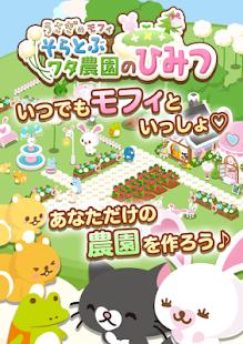 兔子mofy 天空與棉花農場的秘密