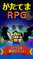 Screenshot 1: かたてまRPG