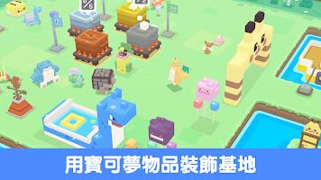 Screenshot 4: 寶可夢探險尋寶