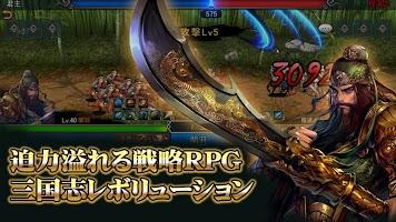 Screenshot 1: 三国志レボリューション