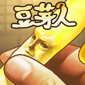 Icon: 豆芽人 | 繁中版
