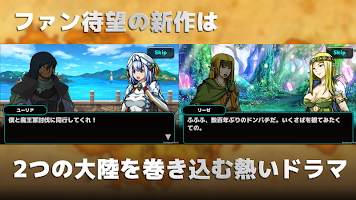 Screenshot 3: 魔大陸的傭兵王