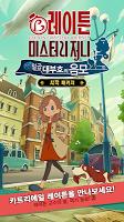 Screenshot 1: 雷頓神秘之旅 卡多莉艾爾和大富豪的陰謀(試玩版) | 韓文版