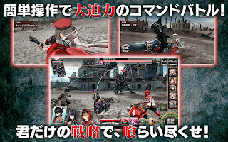 Screenshot 1: GOD EATER RESONANT OPS