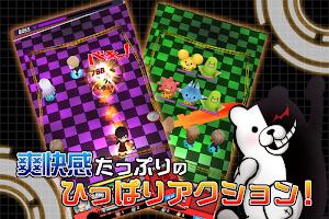 Screenshot 1: ダンガンロンパ-Unlimited Battle-