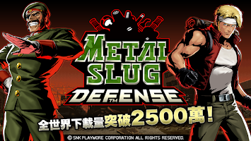 Screenshot 1: 鋼鐵蟲師 / 越南大戰defense /合金彈頭塔防