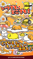Screenshot 4: Touch  Gudetama S