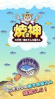 Screenshot 1: 烤神-烤青花魚