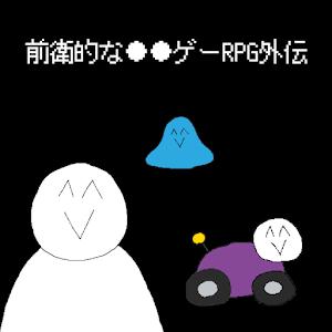 Icon: 前衛的糞作RPG 外傳