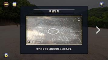 Screenshot 4: 朝鮮名偵探 AR