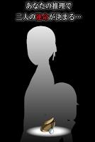 Screenshot 2: 脱出ゲーム 謎解き探偵×仮面助手 〜犯人からの贈り物〜