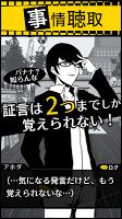 Screenshot 4: 笨蛋推理