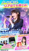 Screenshot 1: AKB48ステージファイター2 バトルフェスティバル