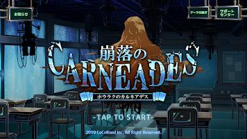 Screenshot 1: 崩落之Carneades