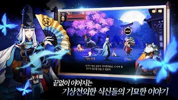 Screenshot 2: 陰陽師 | 韓文版