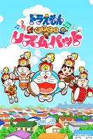 Screenshot 1: 哆啦A夢的親子韻律遊戲 | 日版