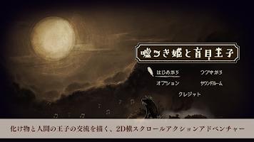 Screenshot 1: 嘘つき姫と盲目王子