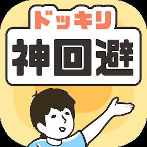 Icon: ドッキリ神回避 -脱出ゲーム