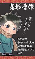 Screenshot 4: 幕末乱れ咲