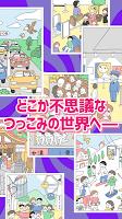 Screenshot 3: 突入