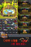 Screenshot 4: 미니카키우기
