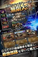 Screenshot 4: 戰車戰爭