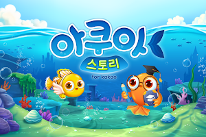 Screenshot 1: 아쿠아스토리 for kakao