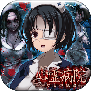 Icon: Escape Ghost Hospital